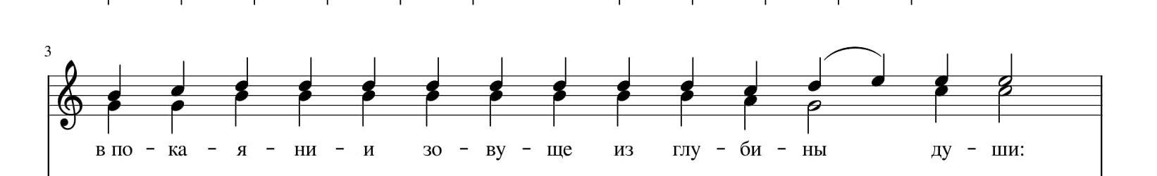 К Богородице прилежно… Синодальный напев