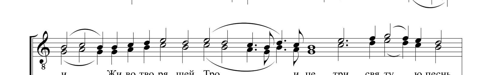 Херувимская песнь соловецкого напева