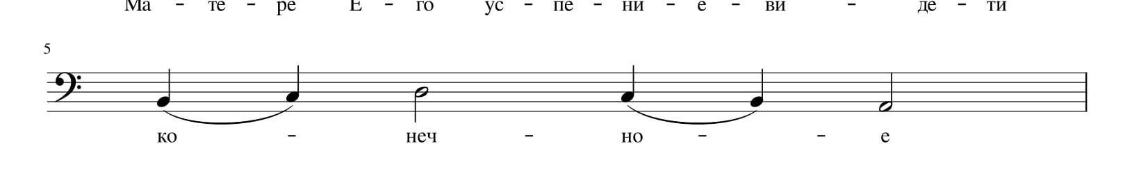 Стихира на литии Успению, 1 глас, знаменный распев
