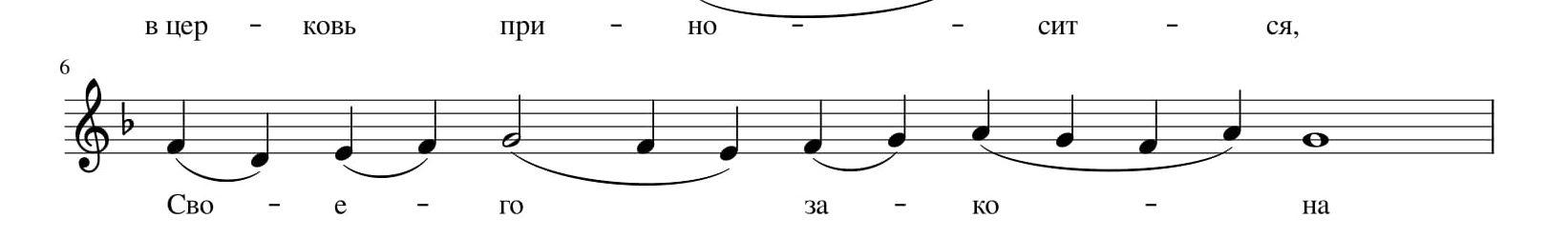 Сретение Господне. стихира на литии. 5 глас, знаменный распев