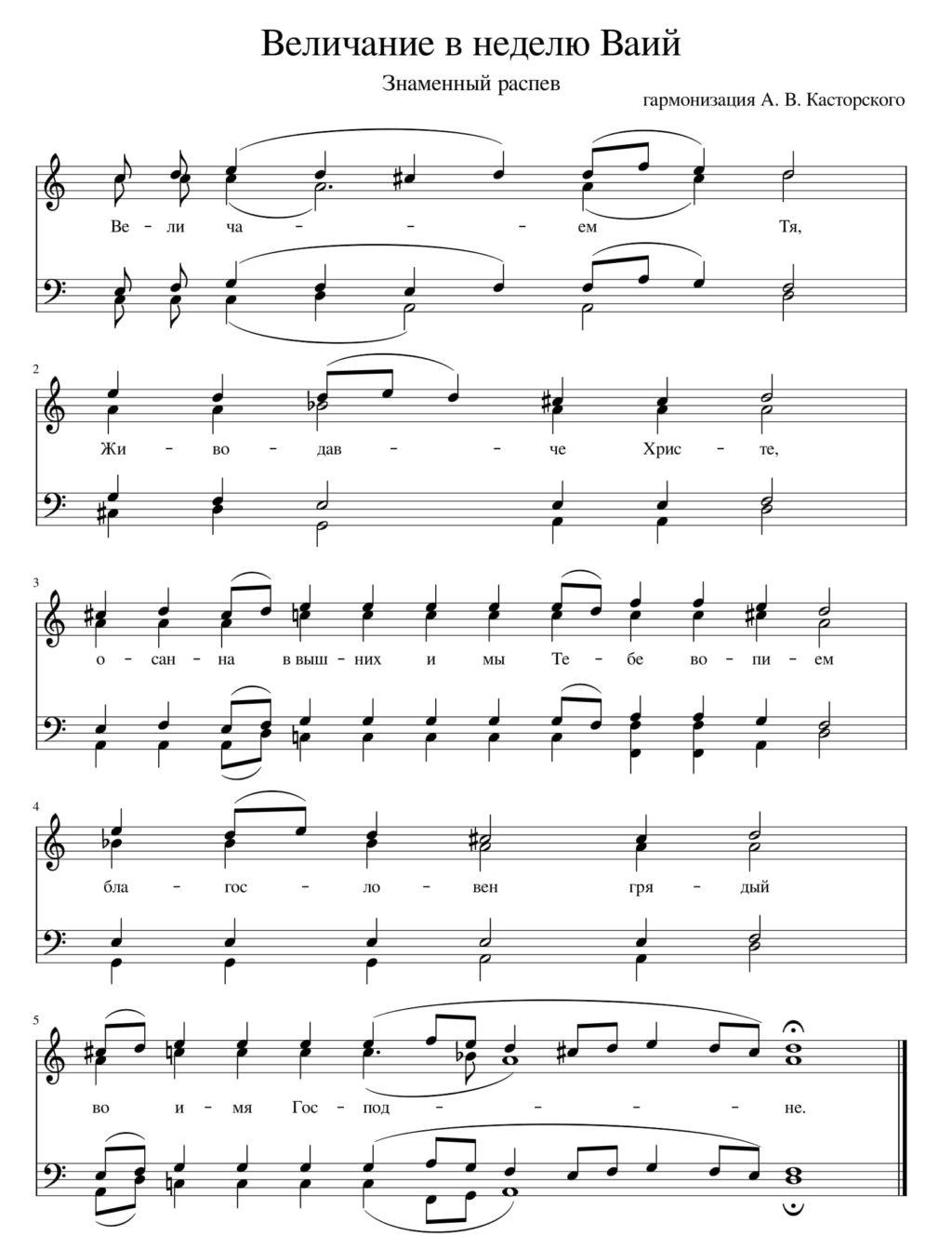 Величание в неделю Ваий. Знаменный распев. Гармонизация А. В. Касторского