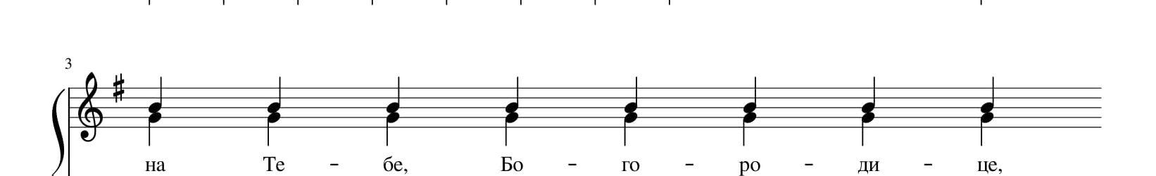 Задостойник Преполовения Пятидесятницы. 6 глас, болгарский распев