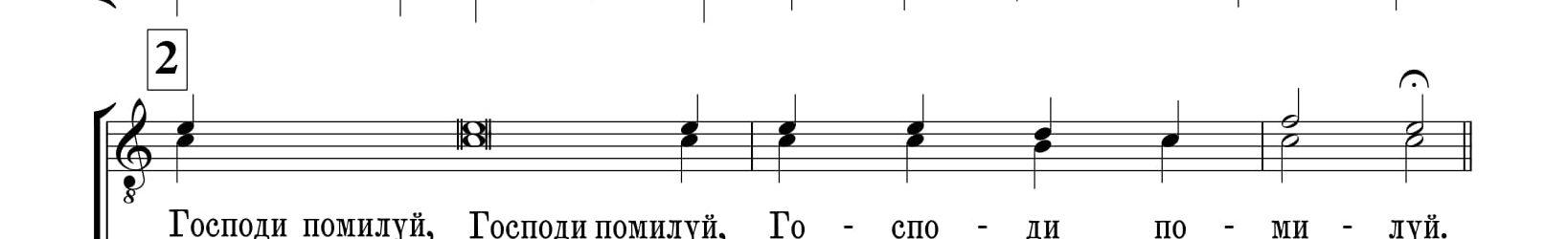 Сугубая ектения А. Кастальский