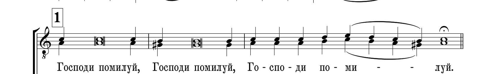 Сугубая ектения Киевского р-ва в излож. архим. Матфея