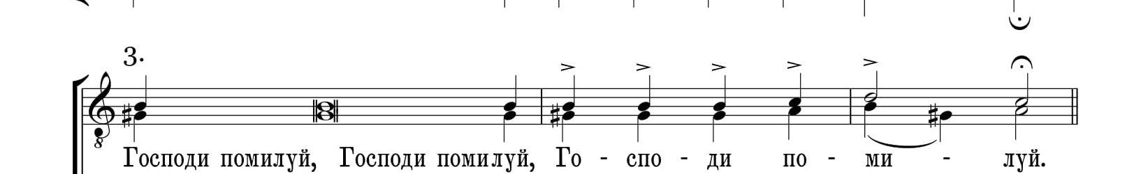 Сугубая ектения муз. иер. Нафанаила