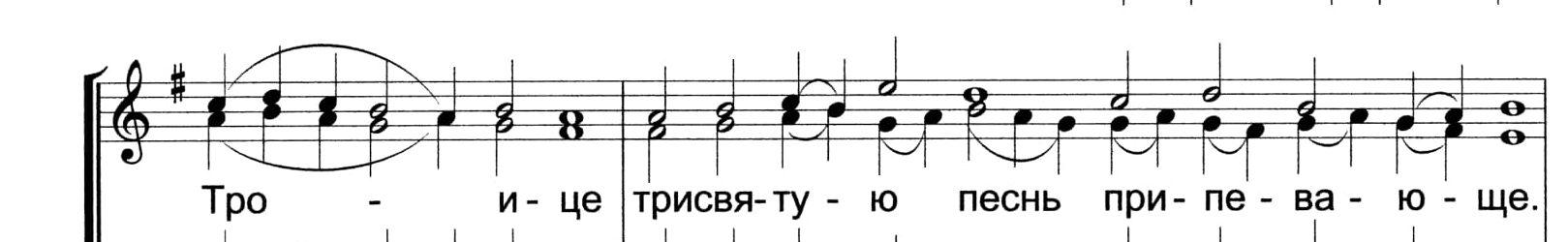 Херувимская песнь. Грузинский распев