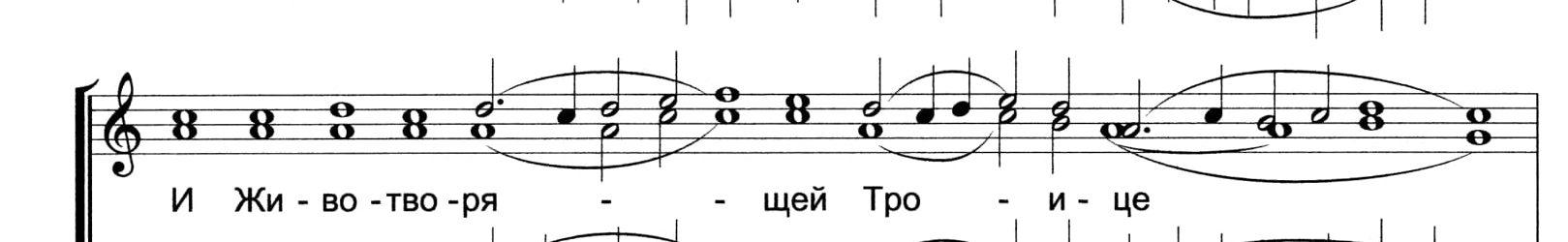 Херувимская песнь древнего распева