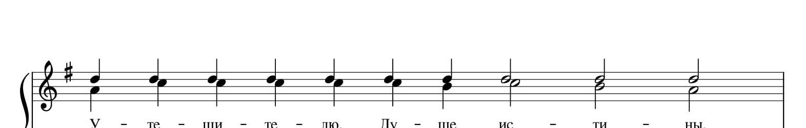 Царю Небесный, болгарский распев