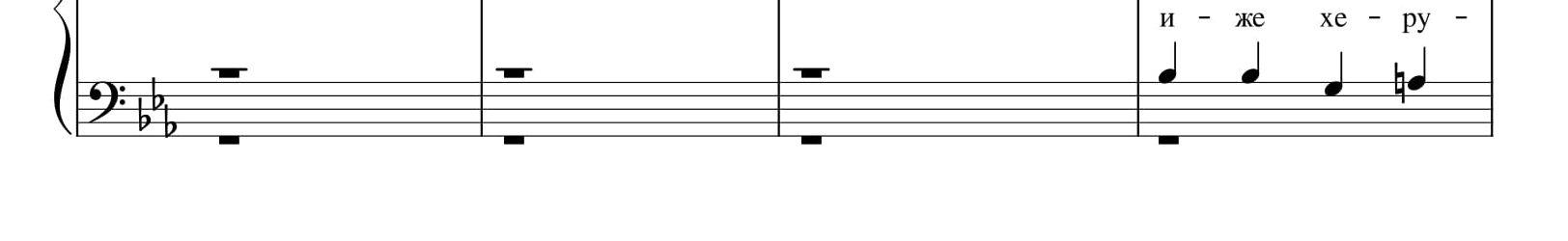 Херувимская песнь Римский-Корсаков