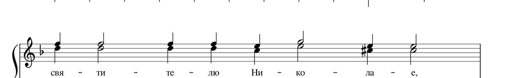 Стихира на литии свт. Николаю, 2 гл, лаврсикй напев