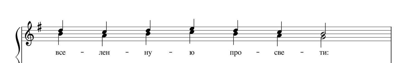 Тропарь свт. Иоанну Златоусту, валаамский распев