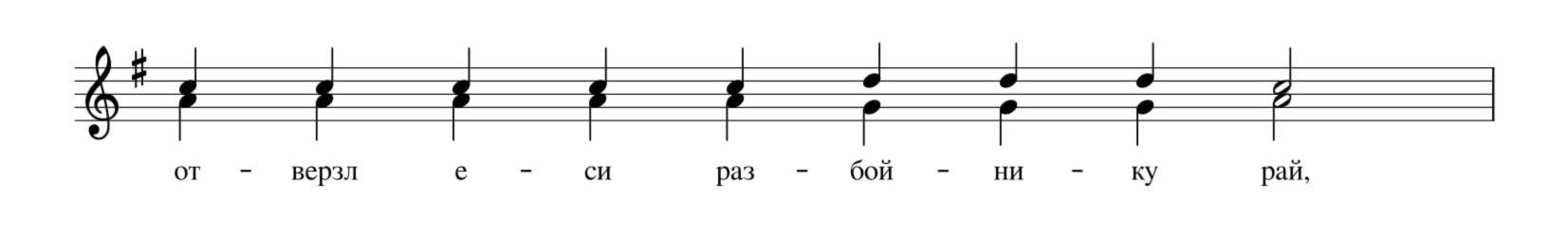 Тропарь воскресный, 7 глас, греческий распев